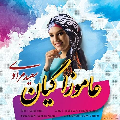 آهنگ عاموزا گیان از سعید مرادی