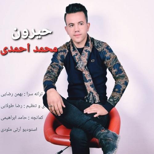 آهنگ حیرون از محمد احمدی