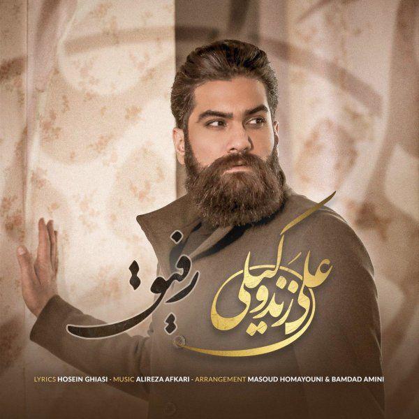 آهنگ رفیق از علی زند وکیلی
