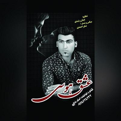 آهنگ عشق هوسی از اصغر رضایی