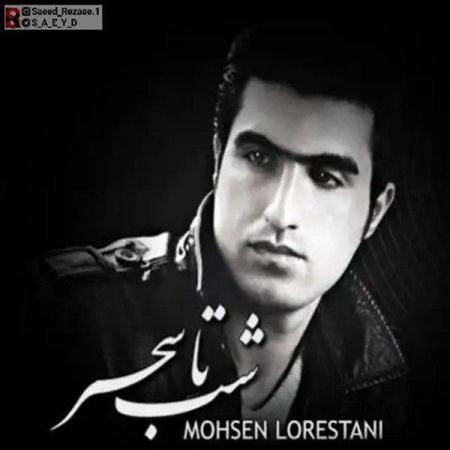 آهنگ شب تا سحر از محسن لرستانی