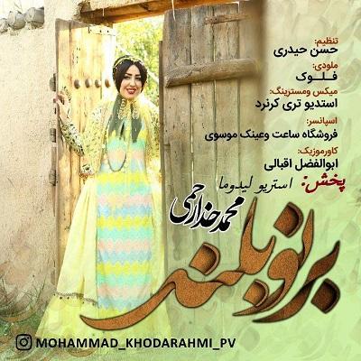 آهنگ برنو بلند از محمد خدارحمی