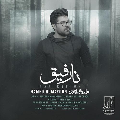 آهنگ نارفیق از حامد همایون