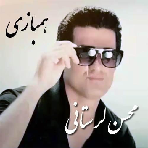 آهنگ هم بازی از محسن لرستانی