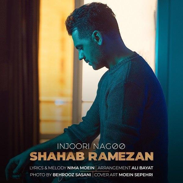 آهنگ اینجوری نگو از شهاب رمضان
