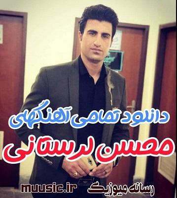 آهنگهای محسن لرستانی