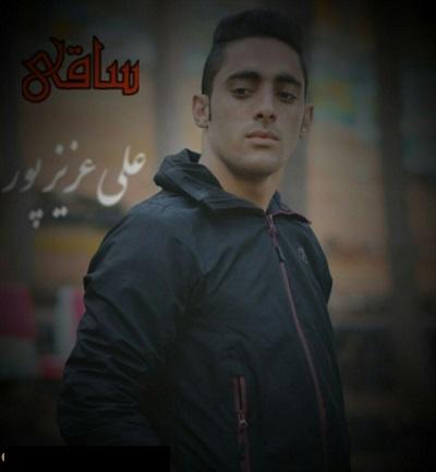 آهنگ ساقی از علی عزیزپور