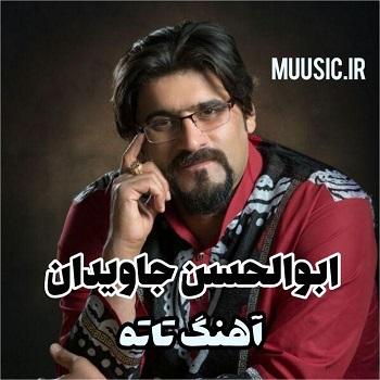 دانلود آهنگ ابوالحسن جاویدان به نام تاته