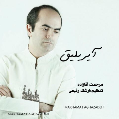 آهنگ آیریلیق از مرحمت آقازاده