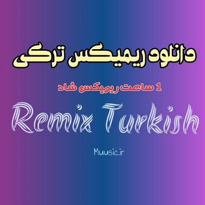 ریمیکس جدید از ترکی
