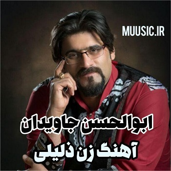 دانلود آهنگ ابوالحسن جاویدان به نام زن ذلیلی