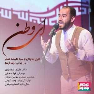 آهنگ ای وطن از رضا ارمند