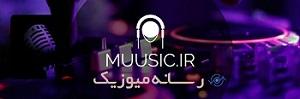 رسانه میوزیک