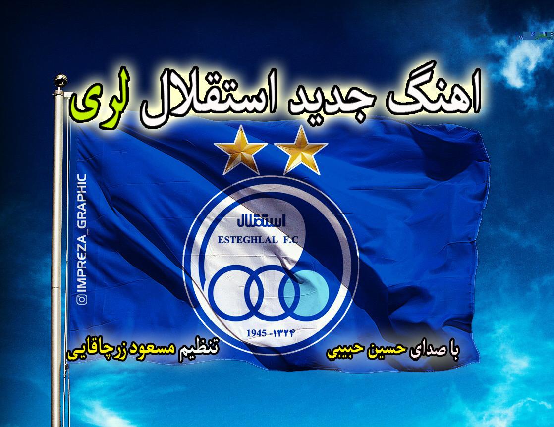 دانلود آهنگ لری حسین حبیبی به نام استقلال