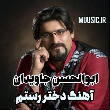 دانلود آهنگ لری ابوالحسن جاویدان به نام دختر رستم