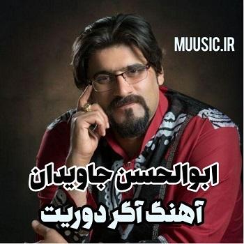 دانلود آهنگ لری ابوالحسن جاویدان به نام آگر دوریت