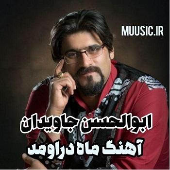 دانلود آهنگ ابوالحسن جاویدان به نام ماه دراومد