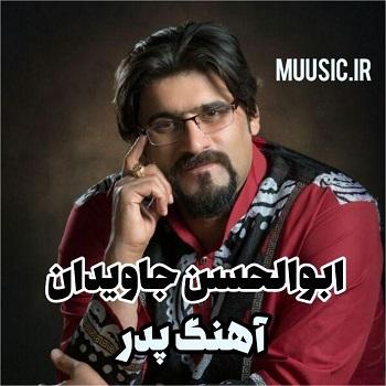 دانلود آهنگ لری ابوالحسن جاویدان به نام پدر