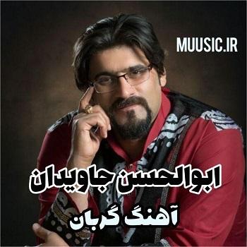 دانلود آهنگ لری ابوالحسن جاویدان به نام گربان