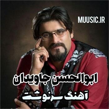 دانلود آهنگ لری ابوالحسن جاویدان به نام سرنوشت