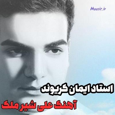 دانلود آهنگ بختیاری ایمان کریوند به نام علی شیر ملک