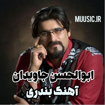 دانلود آهنگ شاد ابوالحسن جاویدان به نام بندری