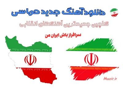 دانلود آهنگ حماسی به نام ایرانی