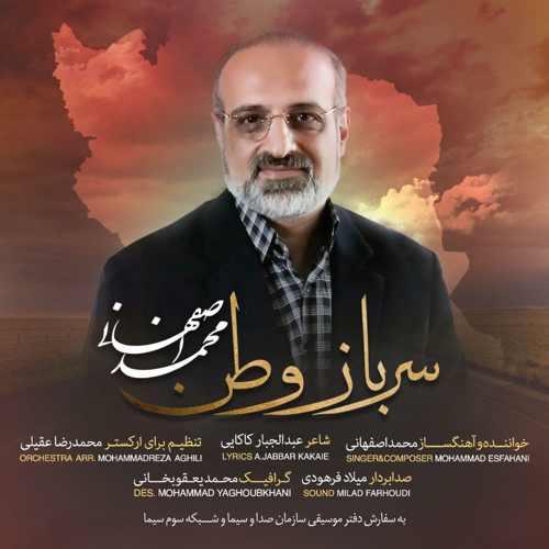 دانلود آهنگ محمد اصفهانی به نام سرباز وطن