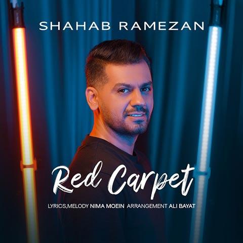 دانلود آهنگ شهاب رمضان به نام یجوری عوض شدم کنار تو