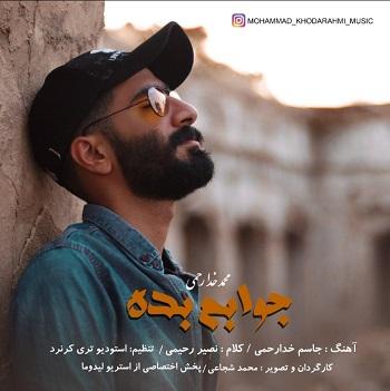 دانلود آهنگ لری محمد خدارحمی به نام جوابوم بده