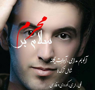 دانلود آهنگ محرمی آوات يگانه به نام ياحسين ياحسين