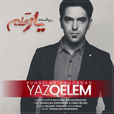 دانلود آهنگ ترکی  روح الله خداداد به نام یاز قلم