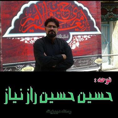 دانلود نوحه لری ابوالحسن جاویدان به نام حسین حسین راز نیاز