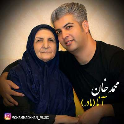 دانلود آهنگ ترکی محمد خان  به نام آنا (مادر)
