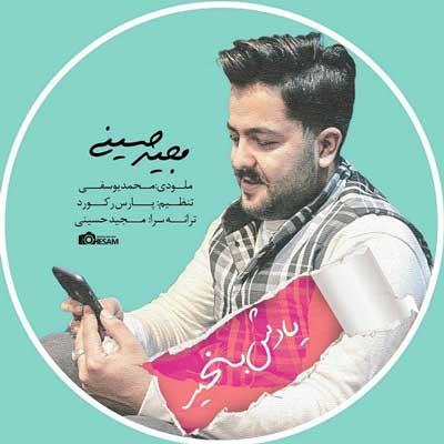 دانلود آهنگ مازندرانی مجید حسینی به نام یادش بخیر