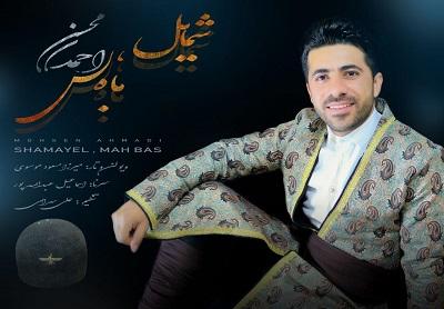 دانلود آهنگ بختیاری محسن احمدی به نام شمایل