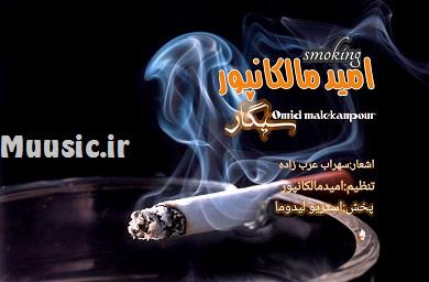 دانلود آهنگ لری امید مالکپور به نام سیگار