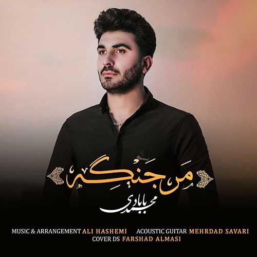 دانلود آهنگ بختیاری محمد بابادی به نام مرجنگه