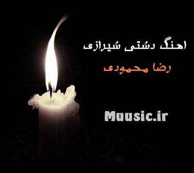 دانلود آهنگ محلی شیرازی رضا محمودی به نام غمگین