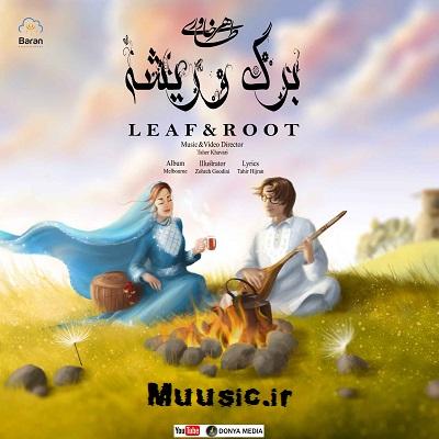 دانلود آهنگ افغانی طاهر خاوری به نام برگ و ریشه