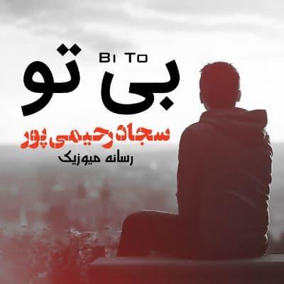 دانلود آهنگ پاپ لری سجاد رحیم پور به نام بی تو