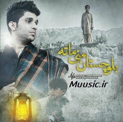 دانلود آهنگ عبدل علی حوت به نام بلوچستان